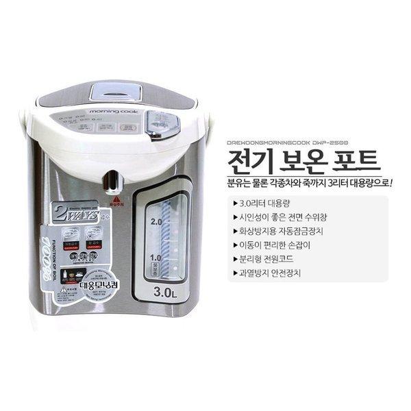 보온포트 DWP-2500 대웅모닝컴 전원차단기능 포트 보 상품이미지
