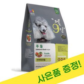 펫9단 푸들 사료 1.8kg 사은품 증정
