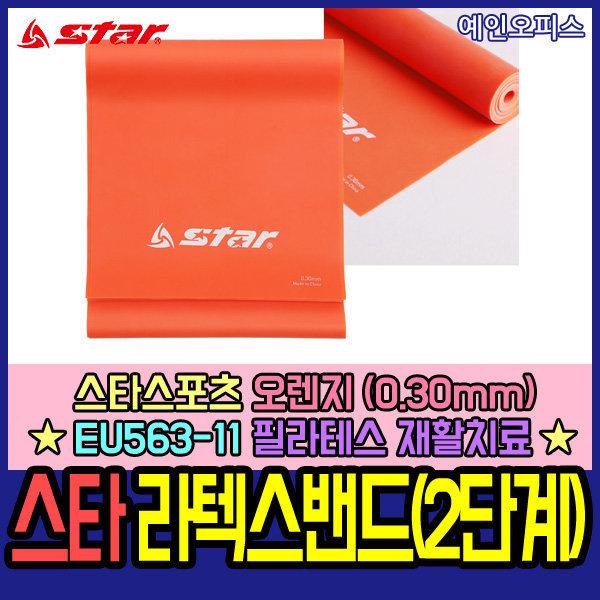 라텍스밴드 0.30mm 오렌지 (2단계) 스트레칭 필라테스 상품이미지