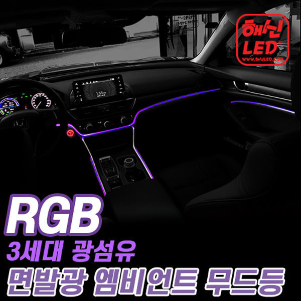 2020K5 DL3 3세대 광섬유 RGB 엠비언트 무드등 상품이미지