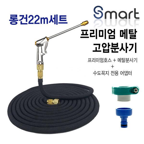 프리미엄22m호스(롱건세트)고압분사기 물분사기 상품이미지