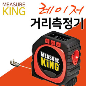 레이저거리측정기 디지털줄자 레이저줄자 메슈어킹
