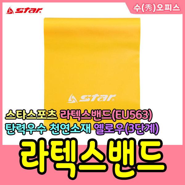 라텍스밴드 EU563 0.35mm 옐로우(3단계) 필라테스 상품이미지