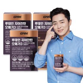 루테인지아잔틴 오메가3 지아잔틴 3박스(총 3개월분)