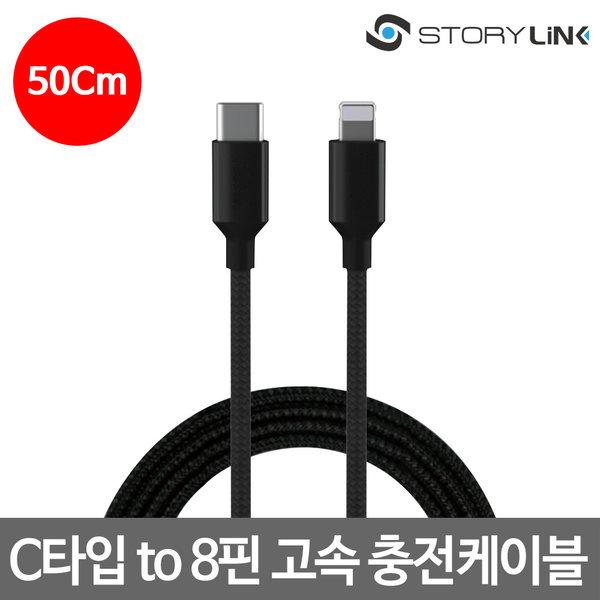 C타입 to 8핀 고속 충전케이블(50cm) /아이폰 11 XS 8 상품이미지
