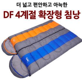 캠핑 4계절 경량 사각 백패킹 차박 침낭 /DF확장형1.8k