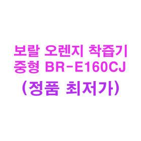 보랄 오렌지 착즙기 중형 BR-E160CJ
