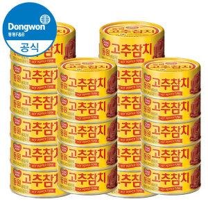 [동원에프앤비]동원 고추참치 85g x 22캔