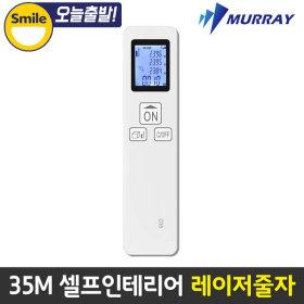 머레이 레이저 거리측정기 레이저 줄자 한글메뉴얼포함