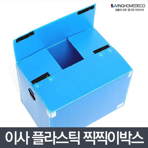 찍찍이박스AB 특대/포장 이사 박스 플라스틱 이삿짐 상품이미지