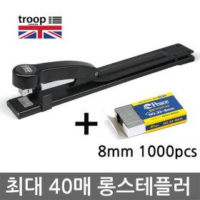 최대 40매 롱 스테플러 8mm 중철 A3 제본용 스템플러