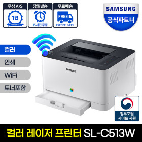 SL-C513W 컬러 레이저프린터 무선 삼성대리점+토너포함