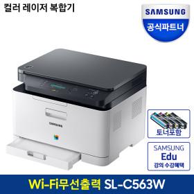 SL-C563W 컬러 레이저복합기무선 무선지원 + 토너포함