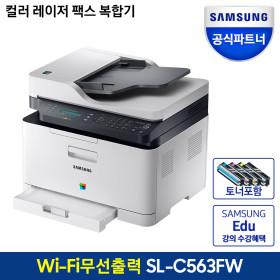 SL-C563FW 컬러 레이저복합기 팩스 무선지원 토너포함