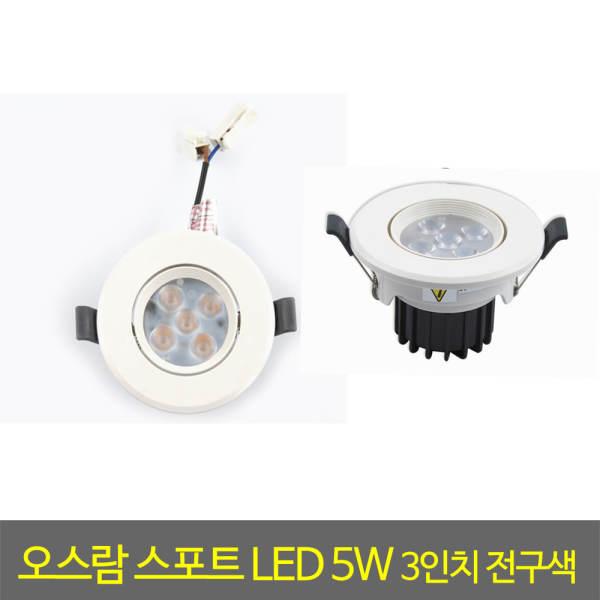 LED매입등 스포트LED다운라이트5W3인치(1623) 전구색 상품이미지
