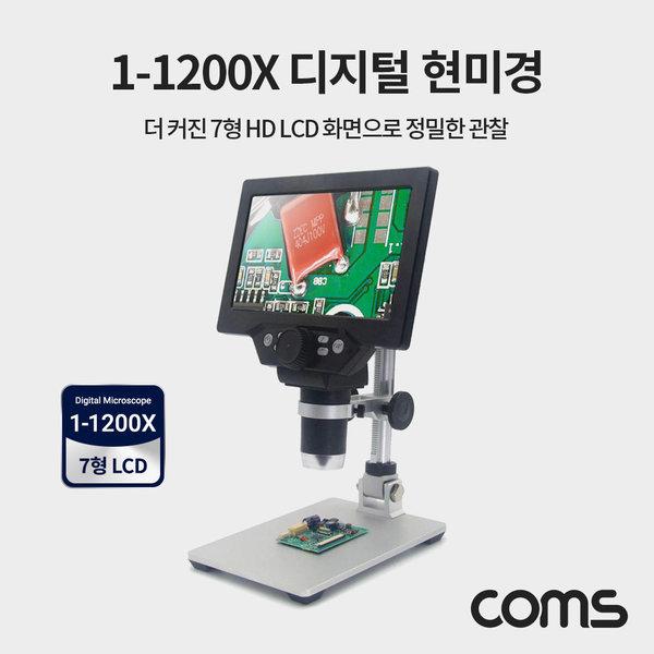 BB364 7형 HD LCD 디지털 현미경 1200배율 상품이미지