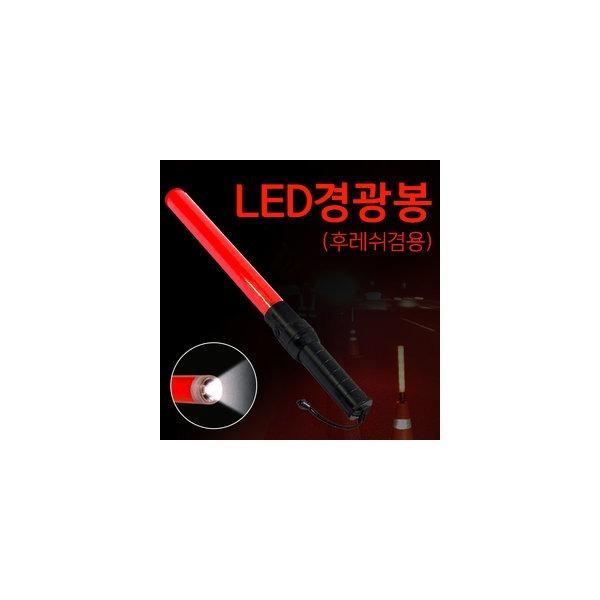 LED경광봉/LED신호봉/후레쉬/지시봉/깜빡이안전용품 상품이미지