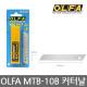 OLFA/MTB-10B/12.5mm 스냅블레이드/중형커터날/10개입 상품이미지