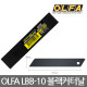 OLFA/LBB-10/18mm블랙스냅블레이드/대형커터날/10개입 상품이미지