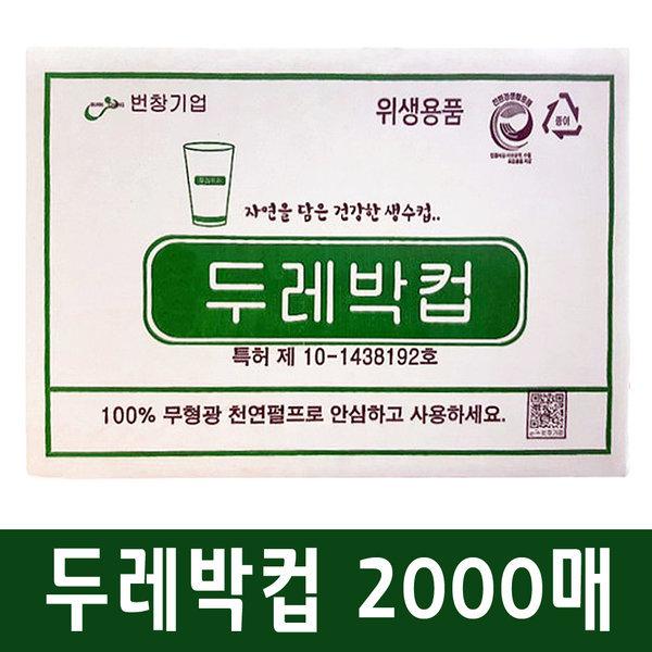 두레박컵 2000매  /한모금컵 정수기컵 종이컵2000매 상품이미지