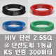 HIV 2.5SQ/전기선/전선/단선/롤판매/300M /KS인증/IV 상품이미지