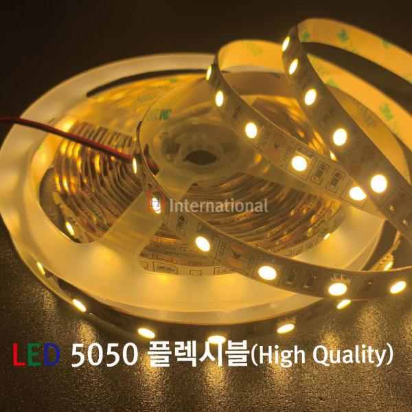 LED STRIP 5050 Warm White/LED Flexble/LED플렉시블 상품이미지