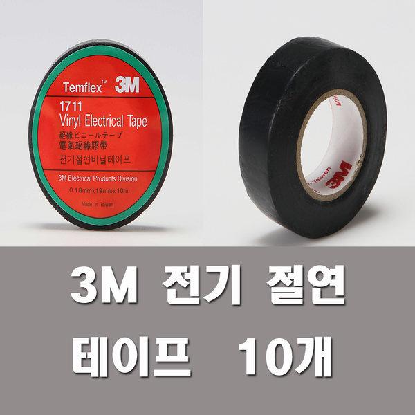 3M 전기테이프/흑색/1711/전기/절연/비닐테이프 상품이미지