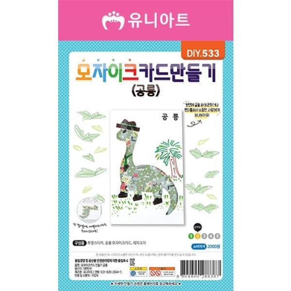 유니아트 만들기재료 모자이크카드-공룡 상품이미지