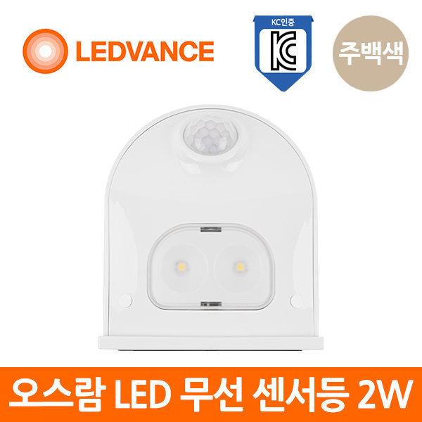 레드밴스 LED 무선 센서등 2W 주백색 DOORLED DOWN 상품이미지