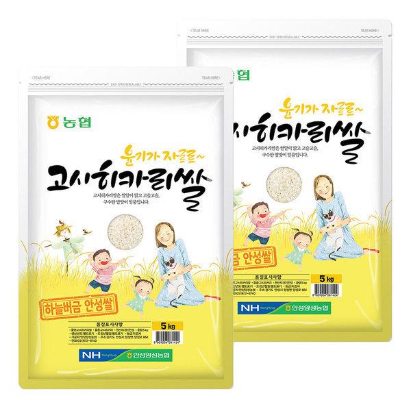 안성 고시히카리쌀 10kg (5kg 2봉) 상품이미지