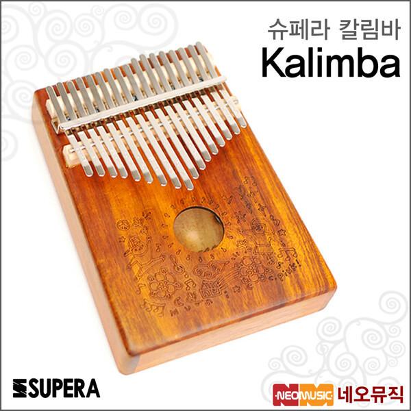 (현대Hmall) 슈페라칼림바  Supera KALIMBA / 어쿠스틱 칼림바/카림바 /아카시아/17음계/아프리카민속악기 상품이미지