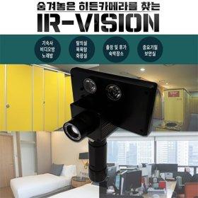 (safen) 전문가용 카메라탐지기 IR-VISION