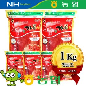 국내산 농협 고춧가루 햇살초 1Kg 매운맛 2019년HACCP