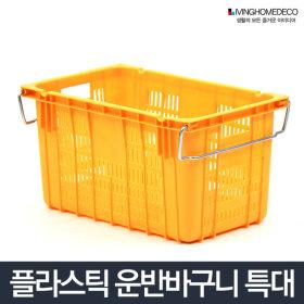 운반바구니특대/이사박스 플라스틱 과일상자 이삿짐