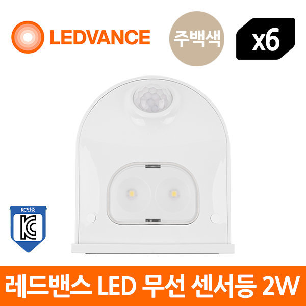 레드밴스 LED 무선 센서등 2W DOORLED - 6개입 1BOX 상품이미지