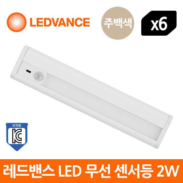 레드밴스 LED 무선 센서등 2W LINEAR - 6개입 1BOX 상품이미지