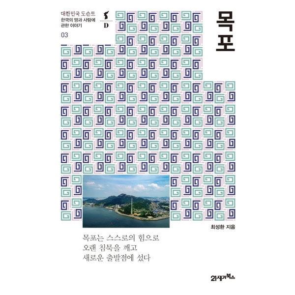 목포 : 한국의 땅과 사람에 관한 이야기 (대한민국 도 상품이미지
