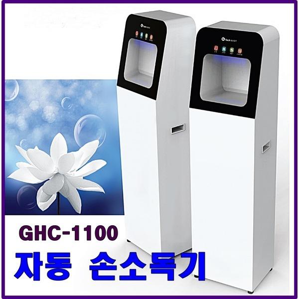 지테크 자동 손소독기 GHC-1100 스텐드형/소독액 선택 상품이미지