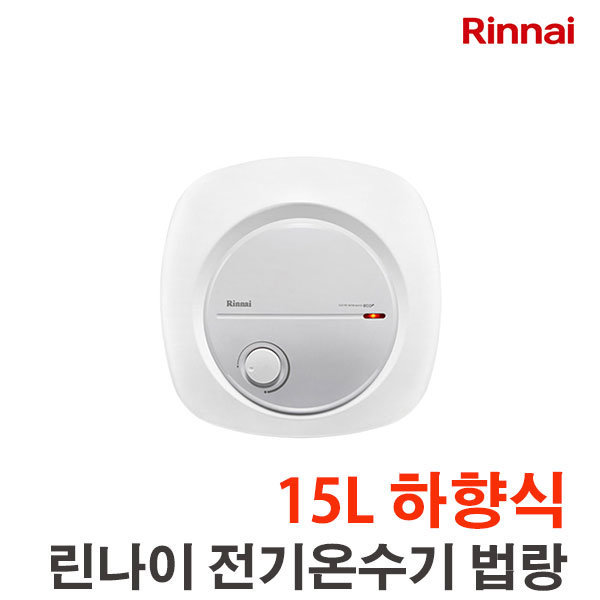 전기온수기  REW-EH15W 15L 하향식 상품이미지