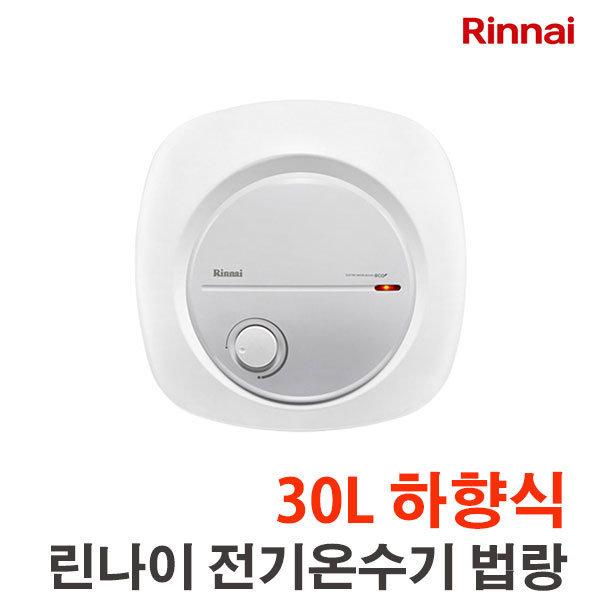 전기온수기  REW-EH30W 30L 하향식 상품이미지