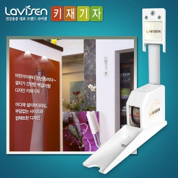 갤러리아  라비센(LAVISEN) 키재기자(신장계) KS-002 상품이미지