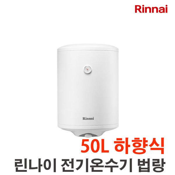전기온수기  REW-EH50W 50L 하향식 상품이미지
