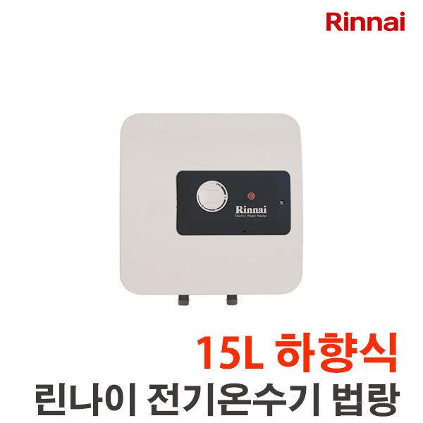 전기온수기  REW-TA15W 15L 하향식 상품이미지