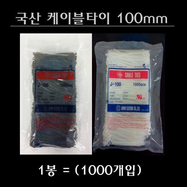 케이블타이 100mm 백색 흑색 1봉 1000 개입 jeono 상품이미지
