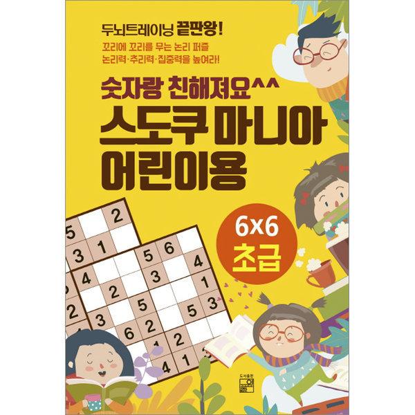 스도쿠 베스트 26종 l 입문 고급용 어린이스도쿠 상품이미지