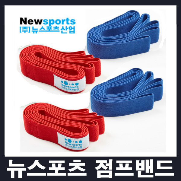 뉴스포츠 점프밴드 -  빨강 파랑 각 2개입 1세트 상품이미지