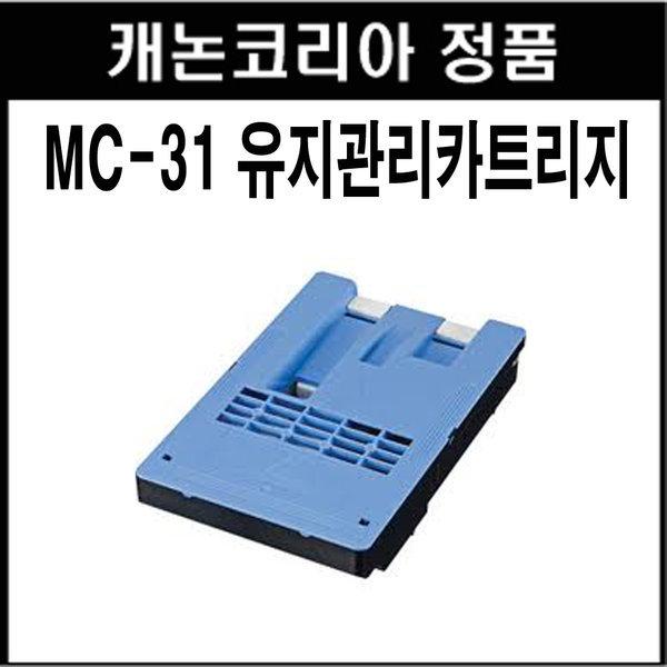 MC-31 유지관리카트리지 M/T카트리지 TM5200 TX5300 상품이미지