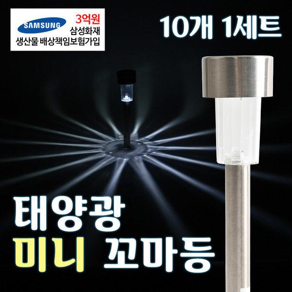 솔라콤 SCD082 태양광 태양열정원등 꼬마등 10개 1세트 상품이미지