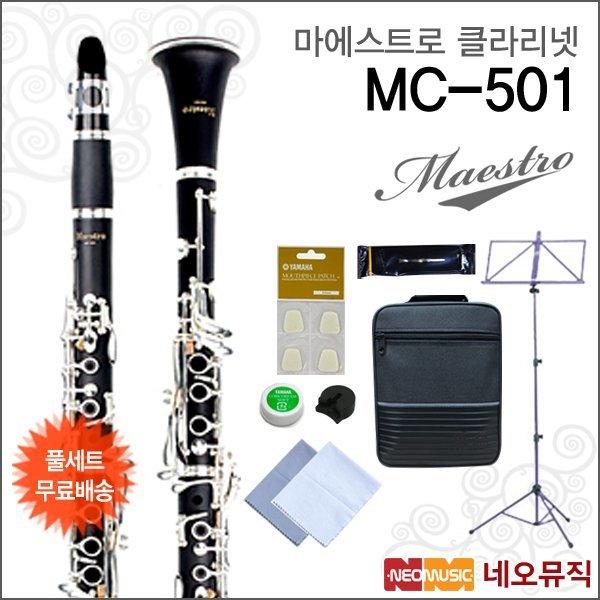 갤러리아   심로마에스트로클라리넷  Maestro Clarinet MC-501 / MC501 입문용/연습 상품이미지
