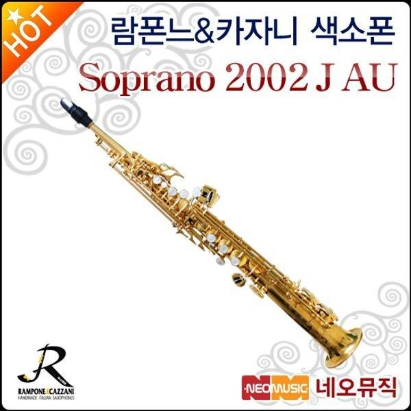 갤러리아   람폰느 카자니색소폰  Rampone   Cazzani Soprano 2002 J AU 이태리수제악 상품이미지